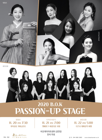 PASSION-UP STAGE (종료)
